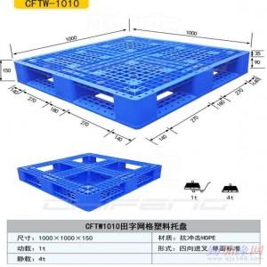 宁波塑料托盘,宁波驰丰化工专业塑料制品生产商