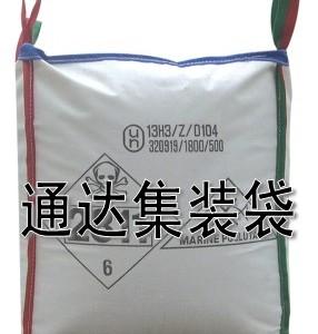 供应UN危险品集装袋吨袋/UN危包吨袋(出具包装性能检测单)