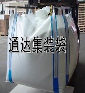 供应TYPE-B型***集装袋吨袋/防火阻燃剂型集装袋