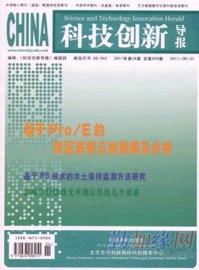 科技资讯杂志官网_下FP1C40型PLC常见故障维修《科技资讯》