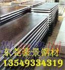 东莞豪景大量供应30#45#50#55号#模具钢材