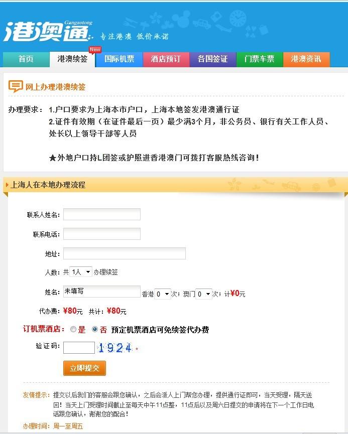 上海港澳通行证网上续签办理_上海港澳通行证