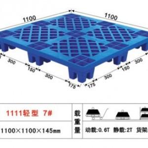 广西塑料托盘 塑料筐 周转箱 南宁海迪塑胶制品厂家直销