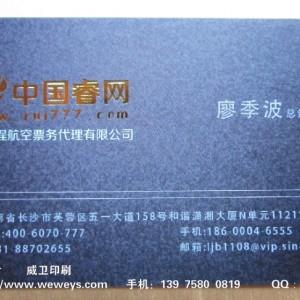 湖南长沙名片、筷套、牙签套烫金印刷,彩色便签纸供应,价格合理