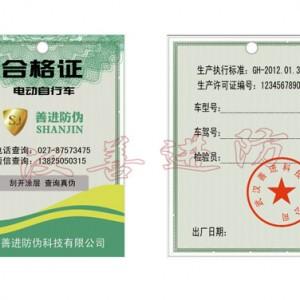 西湖龙井茶叶|洞庭碧螺春茶叶防伪标签厂家印刷
