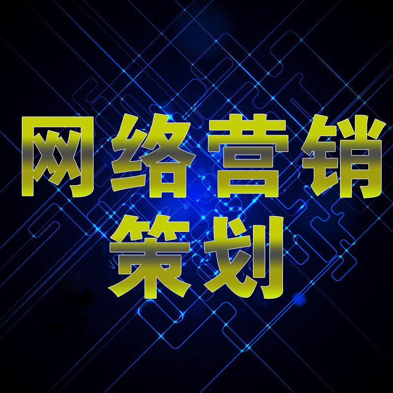 网络营销、SEM SEO优化 深圳淘宝代运营公司