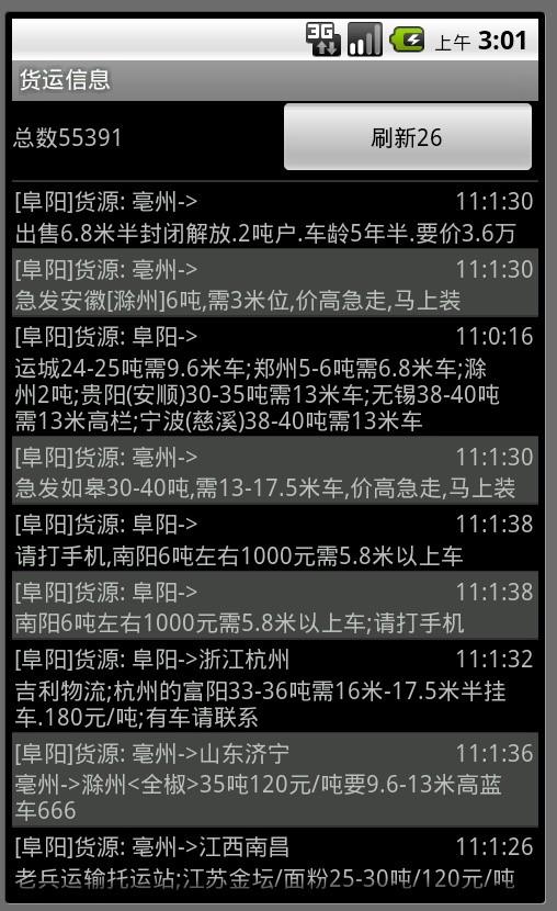56888物流信息网(一点通)手机配货软件_5688