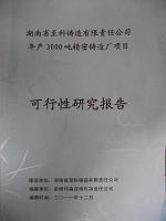 【商业计划书、研究报告】移动互联网 XX县城旧城改造项目可行性研究报告
