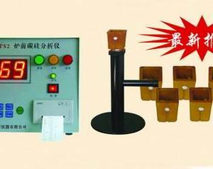 ZC-TS2 铸造炉前铁水成份碳硅分析仪