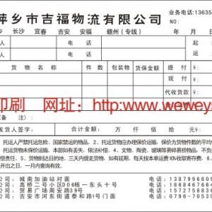 湖南长沙收款收据、彩色便签纸印刷,礼品券打号供应,价低质优