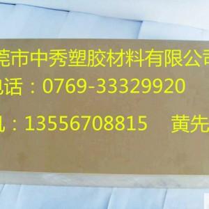�|莞�M口(PEEK板材) (PEEK棒) 中秀塑�z材料有限公司