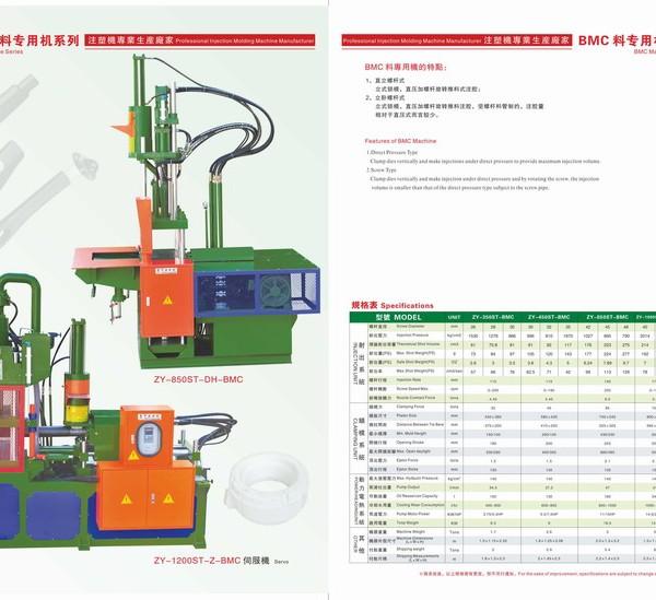 电机转子轴塑封专用BMC注塑机电磁阀线圈生产厂家