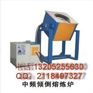 小型高频熔铁炉 熔铁试验电炉 铁水融化设备
