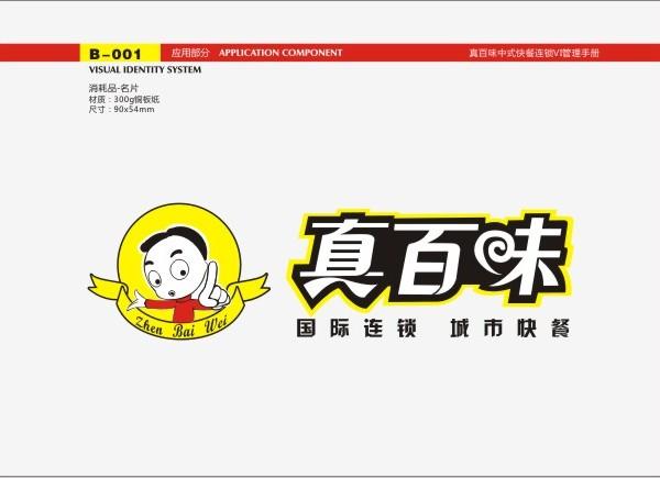 泉州漳州厦门晋江石狮熏肉v熏肉形象设计菜谱制菜谱生产设备图片
