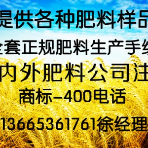肥料商标注册种子商标注册塑料商标注册卫浴商标