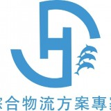 广州正规进口葡萄籽一般贸易的报关清关代理公司