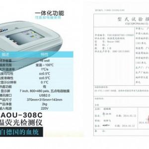 食品实验分析设备仪器外贸-迪澳恒温荧光检测仪DEAOU-30