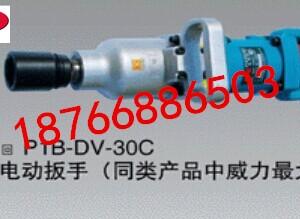 顺源牌电动扳手DV-30C 电动工具 电动扳手DV-30C厂