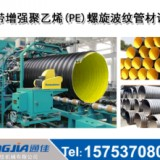 大口径塑料管材设备 塑料管材生产线
