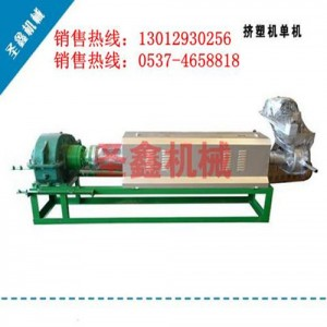 塑料制品塑料颗粒机销售 -圣鑫机械有限公司