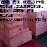 天津进口红酒报关,红酒报关,红酒进口,红酒进口手续
