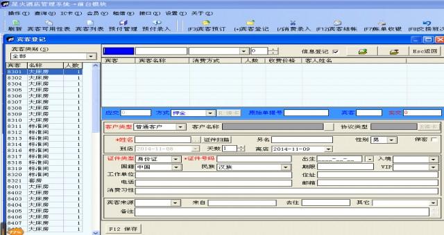 河北地区健身房管理软件星火软件新系统功能