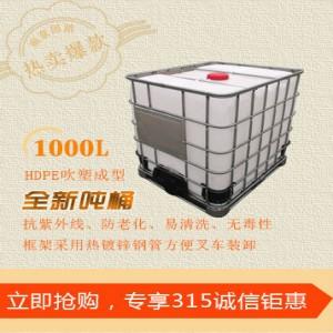 昆山出售二手IBC吨桶,千升塑料桶,集装箱 水箱 南京固洁
