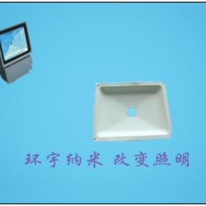 【新一代】纳米漫反射反光涂料喷涂处理LED反光罩 增加漫反射