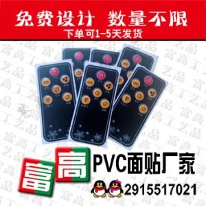 淮安定制控制面板/PVC控制面板/控制面板生�a商
