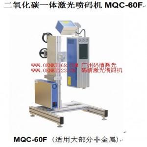从化流水线塑料袋超高速一体激光喷码机MQC-65F
