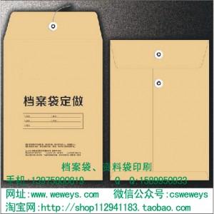 湖南长沙便签纸、信封、文件袋、档案袋印刷,找零袋烫金订制