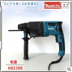 牧田电动工具HR2300两功能电锤 轻型模式电锤 带正反转功