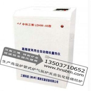 高精度两用全自动微机量热仪 自动快速量热仪 微量量热仪