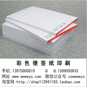 湖南长沙透明名片、彩色便签纸印刷,现金券订购,价格合理