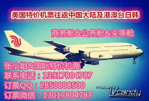 中国出发北京直飞法国巴黎商务舱business机票