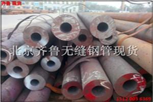 北京厚壁无缝管 无缝钢管价格  网络真钱博彩用45#无缝管供应