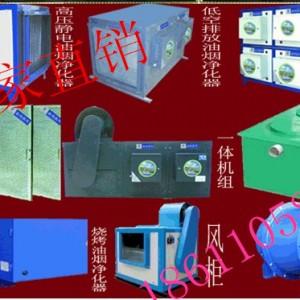 朝阳油烟净化器/丰台油烟净化器工业设备采购-报价-参数***净