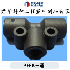 供应 实验分析仪器用 PEEK三通 变相液互通阀 直通接头