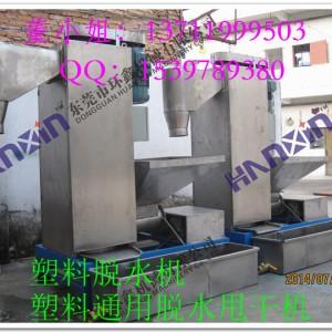 全钢钢制塑料pvc片材脱水机东莞厂家新品上市