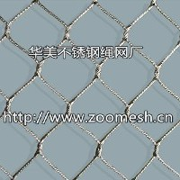 钢丝绳编织绳网:动物园专用围网,笼舍网