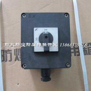 SFZK-10/3三防转换开关