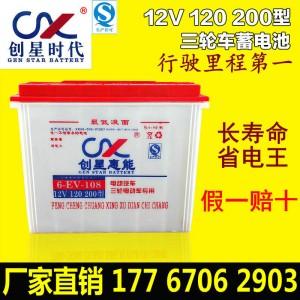 12v牵引水电瓶 电动三轮车电瓶12V-200型电动车蓄电池