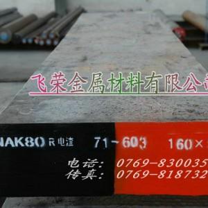日本大同日立DC53模具钢材圆棒钢板熟料国产宝钢五金冲压精光
