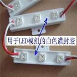 耐受力电子、电源灌封胶厂家生产、深圳电源灌封胶