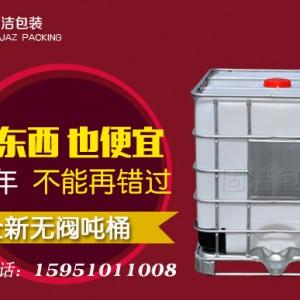 全新吨桶 IBC集装桶