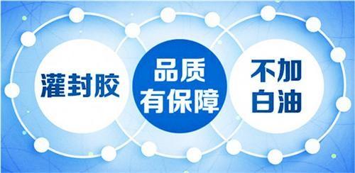 上海电源灌封胶、耐受力电子、电源灌封胶厂家招商