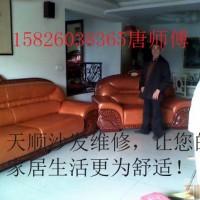 沙发维修、沙发换皮,沙发翻新,布艺沙发换面、做沙发