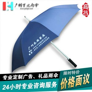 【雨伞厂家】定制永固家具城_广州雨伞_制伞厂_太阳伞厂