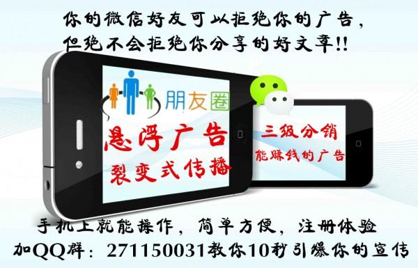 微商微信朋友圈广告裂变式推广软件!