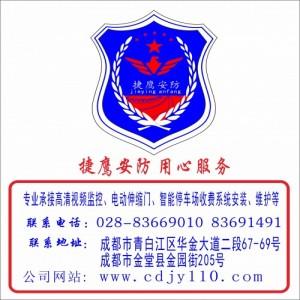 成都青白江高清摄像头安装公司|''金堂监控安工程案例'